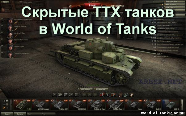pochemu-igra-ne-igraet-world-of-tanks